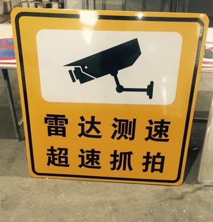 道路交通安全施工区域反光标志牌
