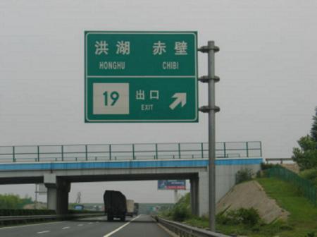 高速公路反光牌