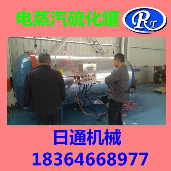 胶辊硫化罐 电热硫化罐 硫化罐厂家