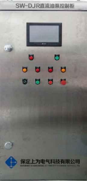 直流油泵控制柜