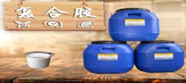 水性复合胶价格