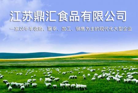 牛羊代宰服務