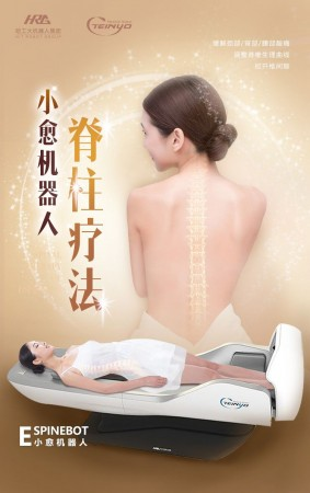 小愈机器人智能脊椎理疗床