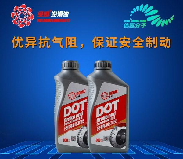 多姆合成制动液 DOT4 汽车制动液  刹车油批发 制动液代理