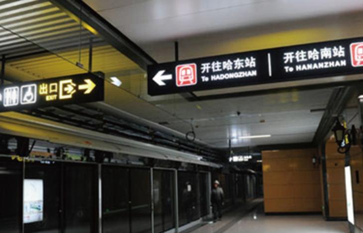 哈尔滨地铁标识导向系统专业制作 - 中国制造交易网