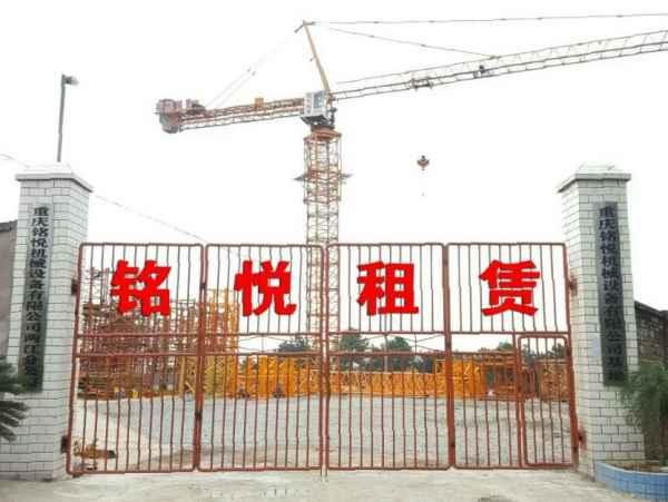 首页 重庆铭悦机械设备有限公司 云南塔机安装公司
