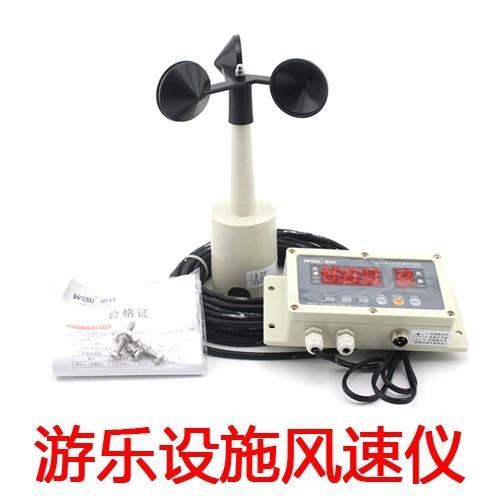 风速计游乐设备风速计游乐设施风速仪批发 - 宜昌微特电子