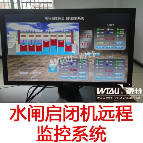 水电站闸门远程控制系统