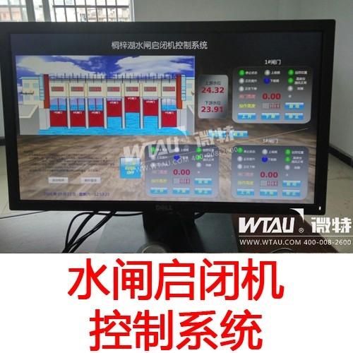 啟閉機控制系統水閘啟閉機控制系統水閘啟閉機控制 - 宜昌微特電子