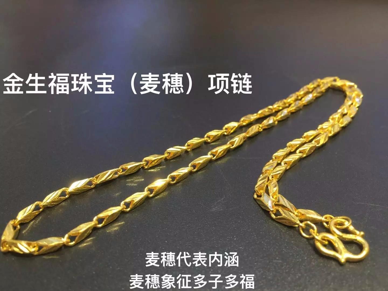 老凤祥黄金项链款式