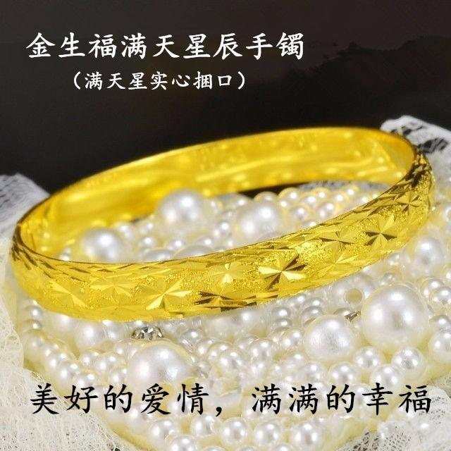 金生福珠宝黄金手镯
