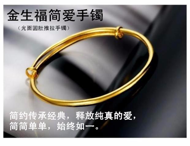 江西黄金手镯珠宝销售