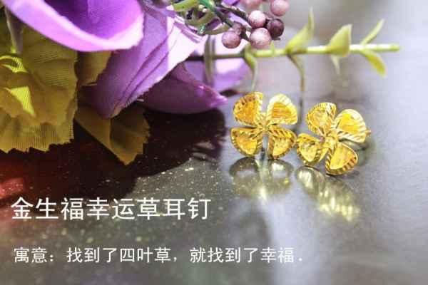 金生福珠宝黄金耳饰