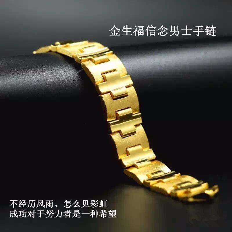 金生福珠宝黄金手链