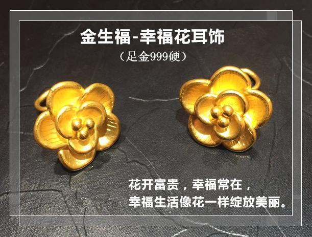 金生福珠宝硬金耳饰