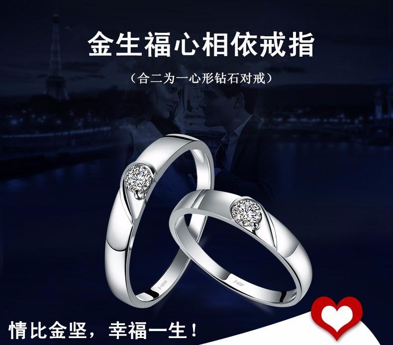 南昌钻石对戒结婚钻戒销售