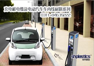 充电桩电缆及电动汽车车内线绝缘护套料厂家高清图片
