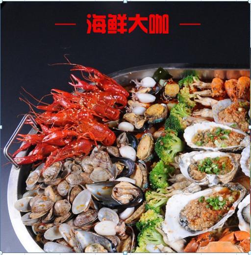 三字锅海鲜大咖请多少钱