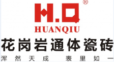 广东HQ花岗岩通体瓷砖价格