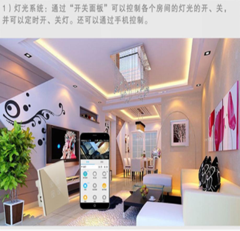 智能家居灯光控制 万仕博物联智能灯光控制系统是对所有的住宅来说,智能灯光照明都是非常重要的一个功能。它给日常生活提供基本的光线,也可以通过调光和改变颜色来烘托各种气氛。现代低功耗照明可以变幻任.意颜色,让家更加温馨浪漫。与传统的灯泡相比,低功耗照明可以降低90%的电量消耗。我们的系统可以自动打开或关闭电灯,或者调节灯光亮度。安装了万仕博物联的系统后,你可以通过一个开关面板、iOS或者安卓设备控制所有的电灯。我们的产品功能强大、稳定可靠,并且性价比极高。一键开启你家中的灯光,互联互通,无线可能。 智能家居灯
