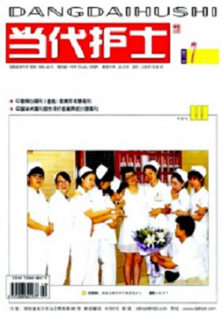 当代护士杂志