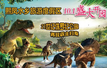 开业期间侏罗纪恐龙展怎么样
