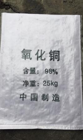 重质氧化铜粉