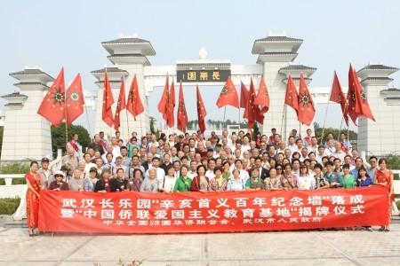 武汉爱国主义教育