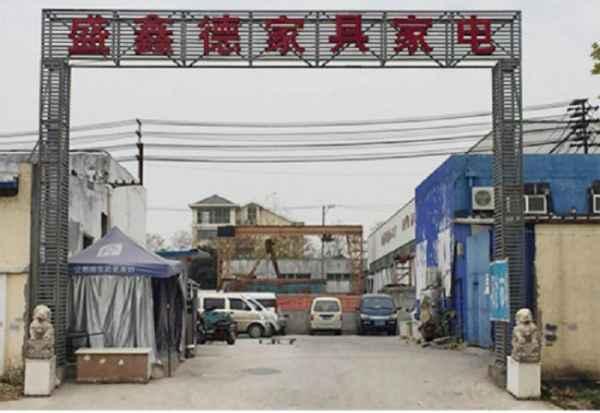 南京旧货市场批发