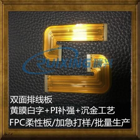 广东FPC生产厂家
