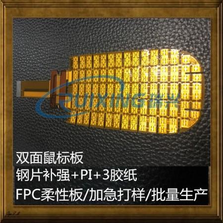 深圳双面FPC