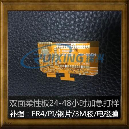 深圳FPC柔性板