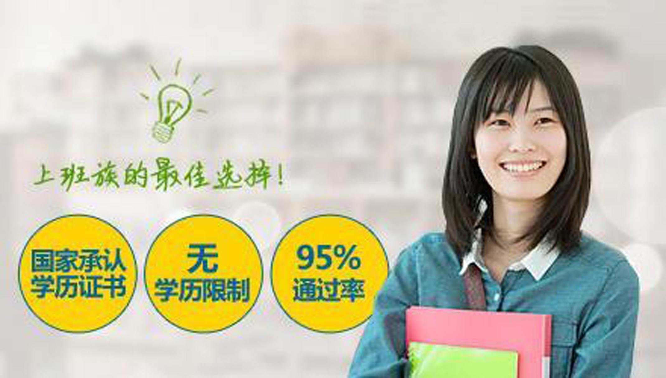 天津成人高考学历提升