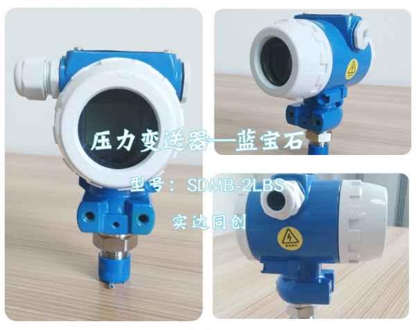 工业级蓝宝石压力变送器
