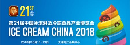 中国冰淇淋及冷冻食品产业博览会10月天津