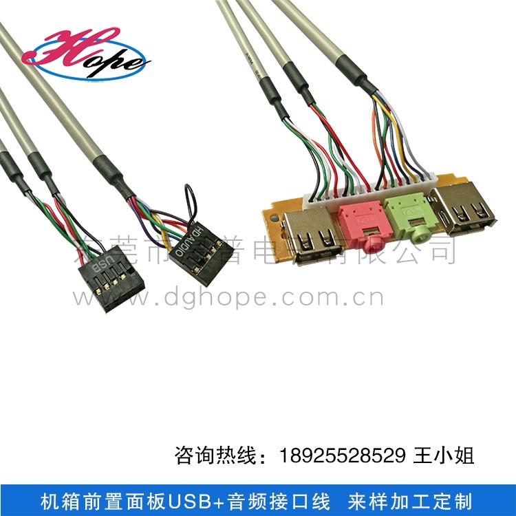 机箱前置面板USB音频接口线