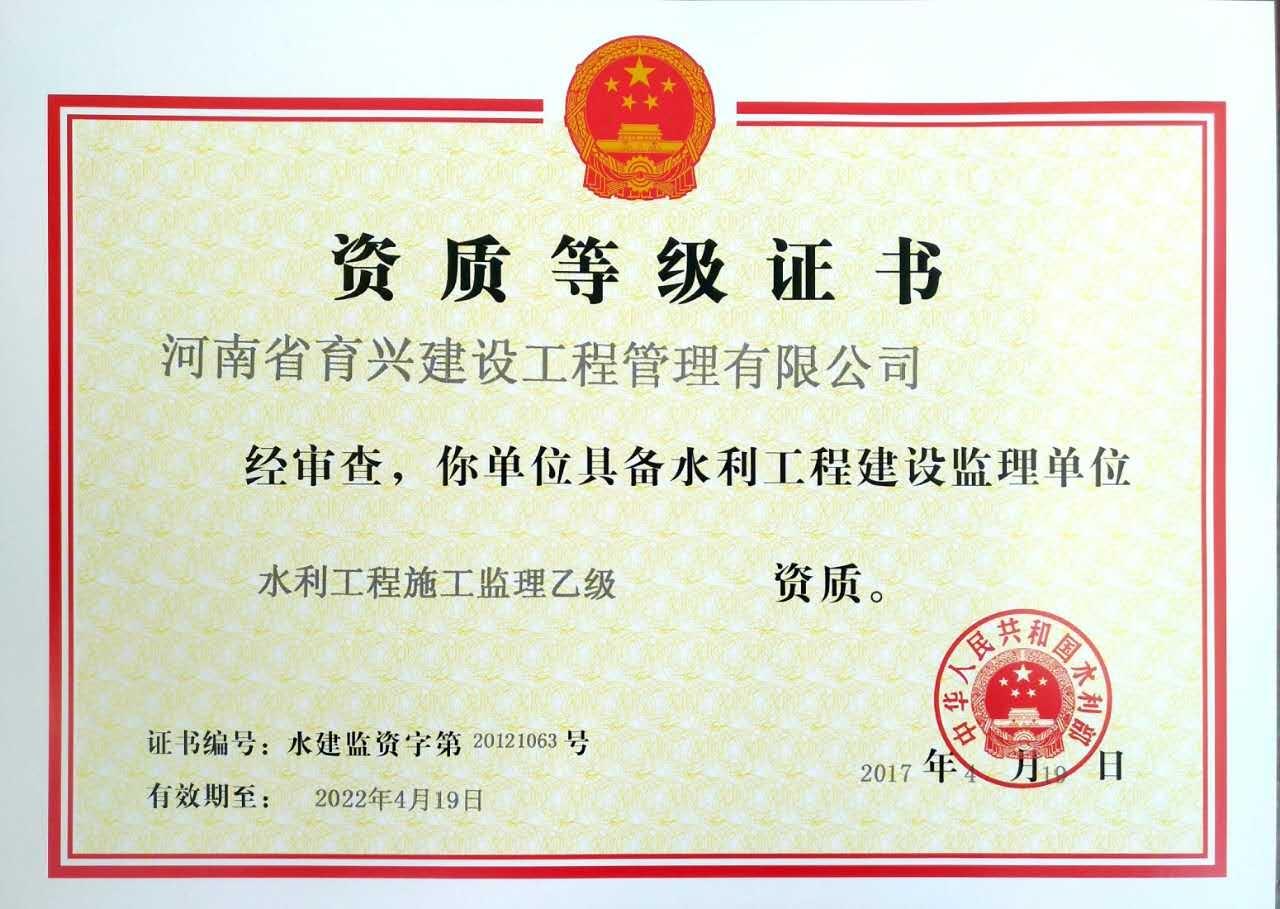 宁夏水利工程监理公司