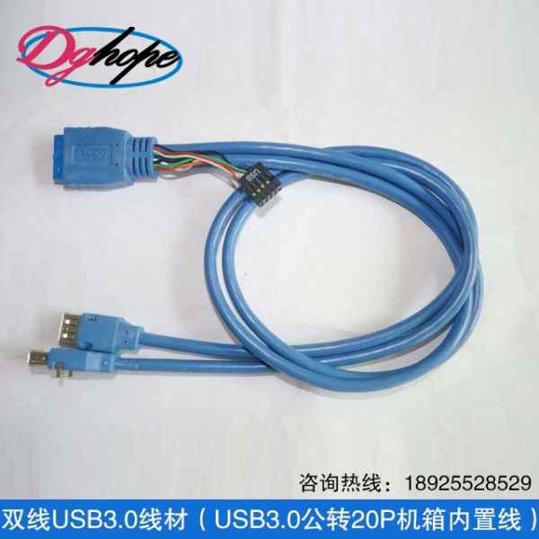 双线USB3.0线材