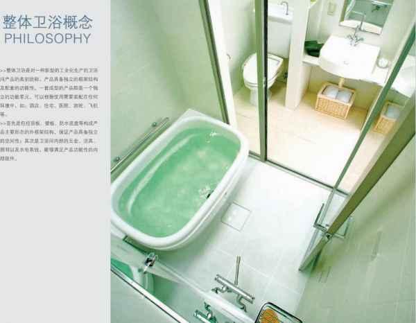 整体卫浴厂家