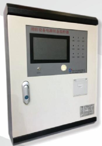 消防设备电源状态监控系统