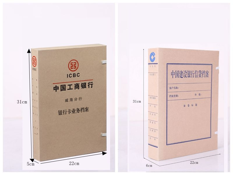 无酸银行档案盒