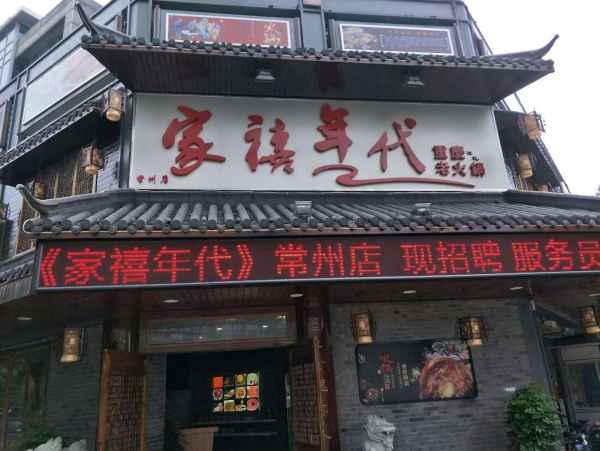 九宫格老火锅