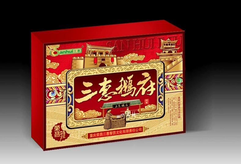 三惠精品礼品盒