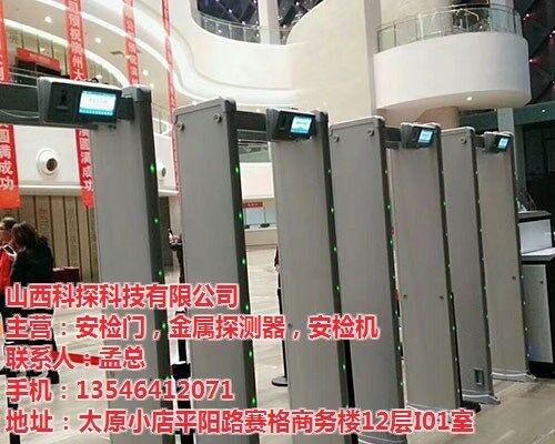山西金属探测安检门|金属探测安检门厂家