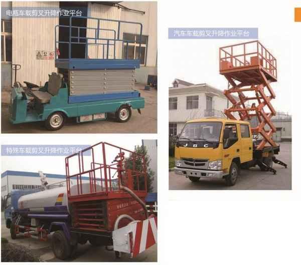山东车载式升降作业平台生产厂家