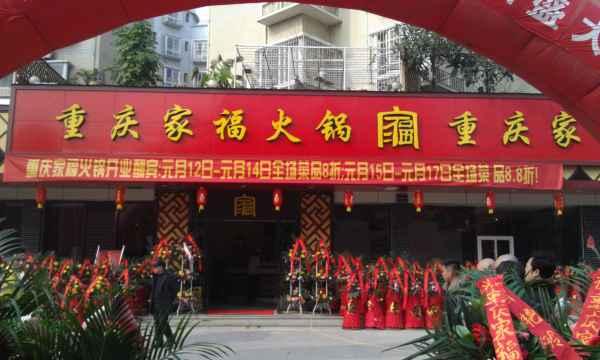 重庆特色火锅加盟店