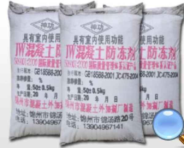 混凝土防冻剂