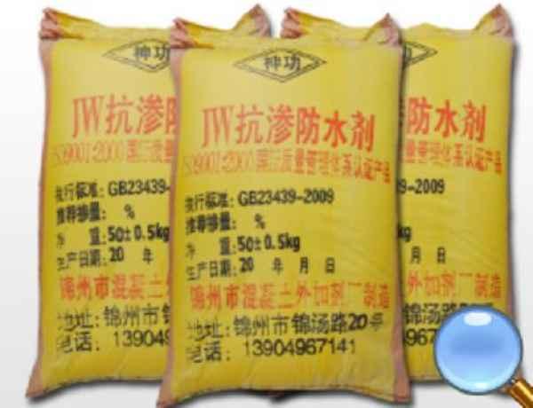 JW抗渗防水剂