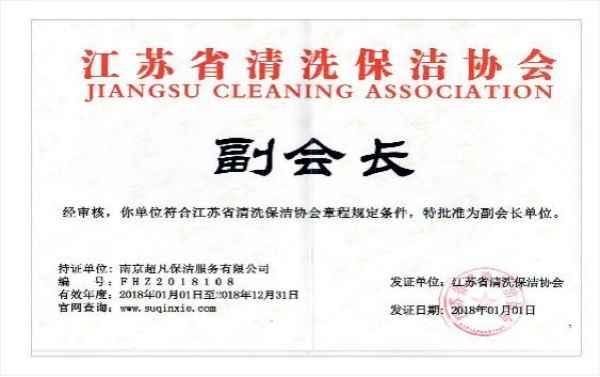 南京知名保洁服务有限公司