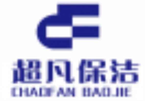 南京超凡保洁服务有限公司